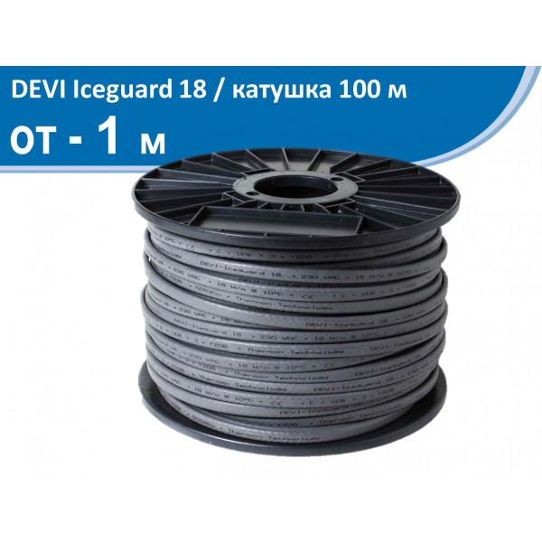Devi-Iceguard 18 катушка - 100 м