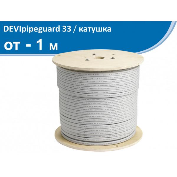 Devi Pipeguard 33 серый